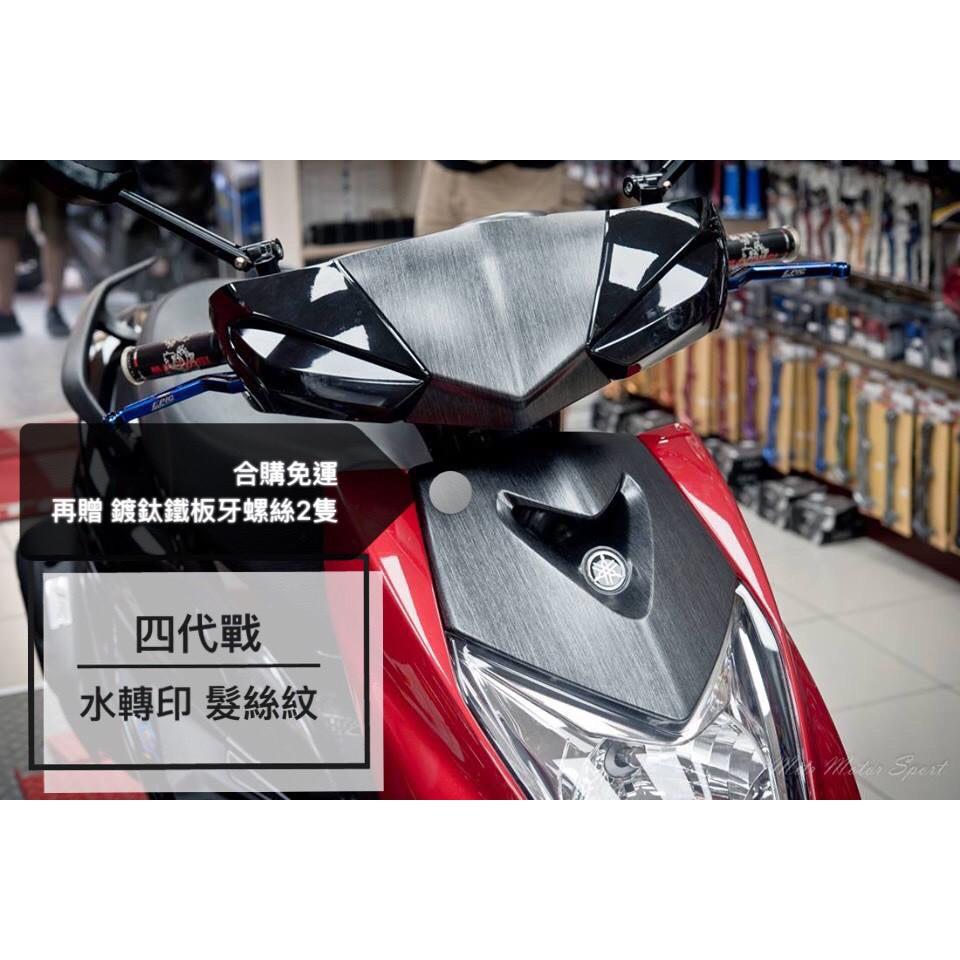 【JC-MOTO】 EPIC 勁戰四代 水轉印 大盾 小盾 髮絲紋 把手蓋 車殼