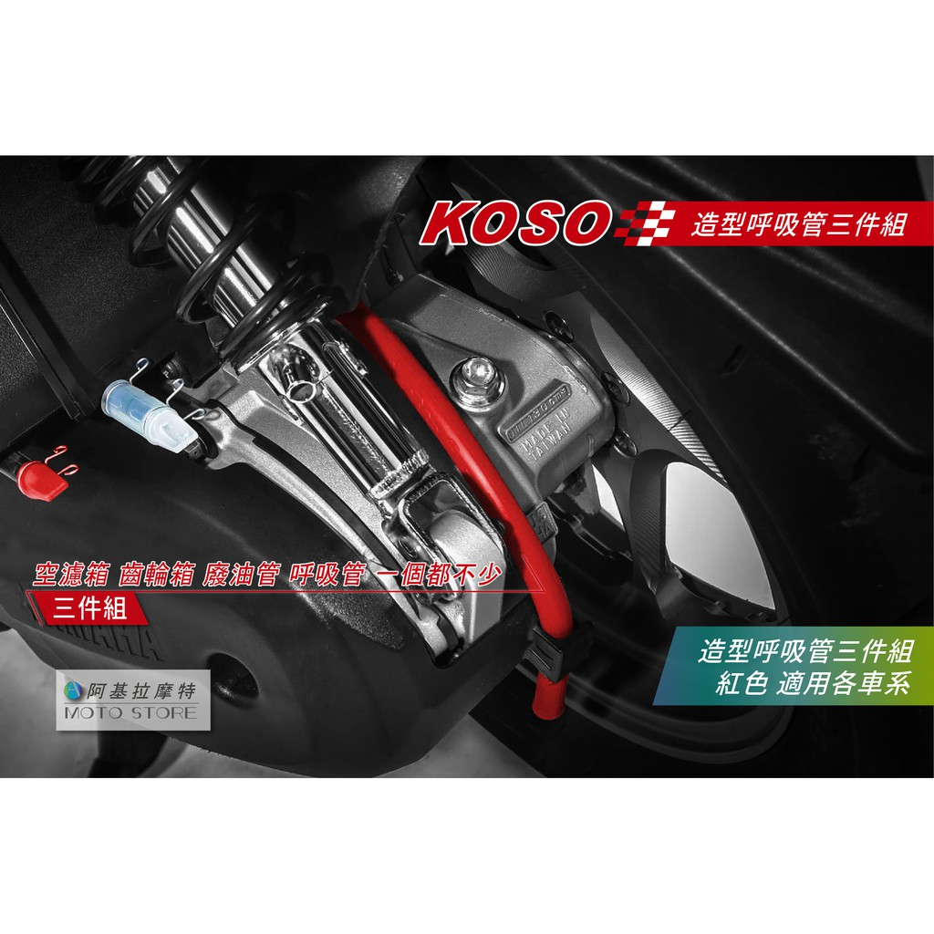 KOSO 三件式 廢油管 紅色 呼吸管 齒輪箱 空濾廢油管 適用 勁戰四代 勁戰五代 BWSR SMAX FORCE