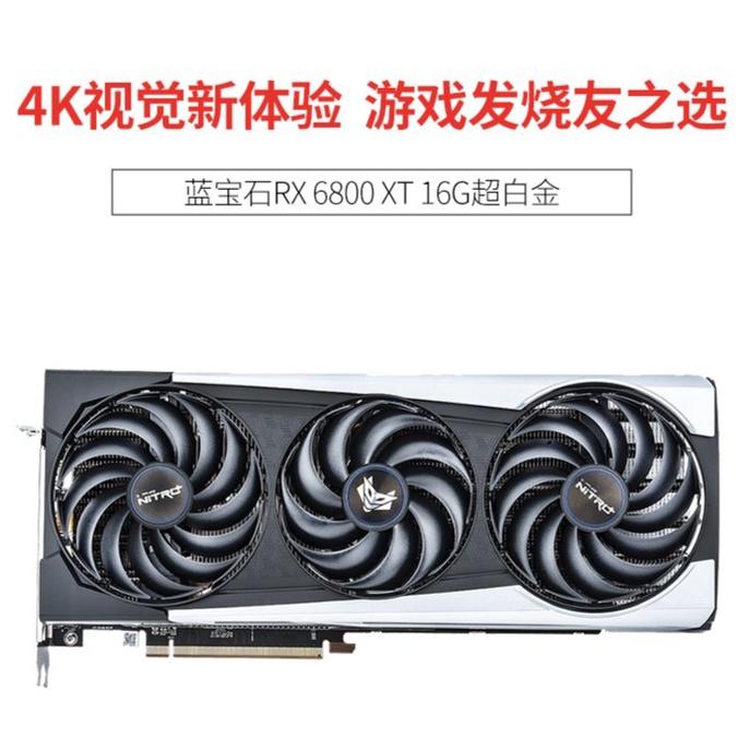 下殺 AMD 藍寶石RX6800XT  16G超白金 台式電腦 主機遊戲永劫無間 獨立顯卡