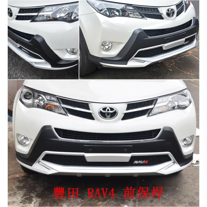 Toyota 豐田 RAV4 13-15款 前保險桿 後保險桿 前後護板 日型燈