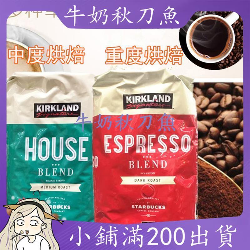 秋刀魚~美國Kirkland STARBUCKS星巴克中度/重度烘焙咖啡豆1130g/1.13KG