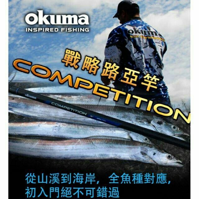 okuma 戰略直柄 9尺 10尺 路亞竿 岸拋竿 鐵板竿 戰略9尺 戰略10尺
