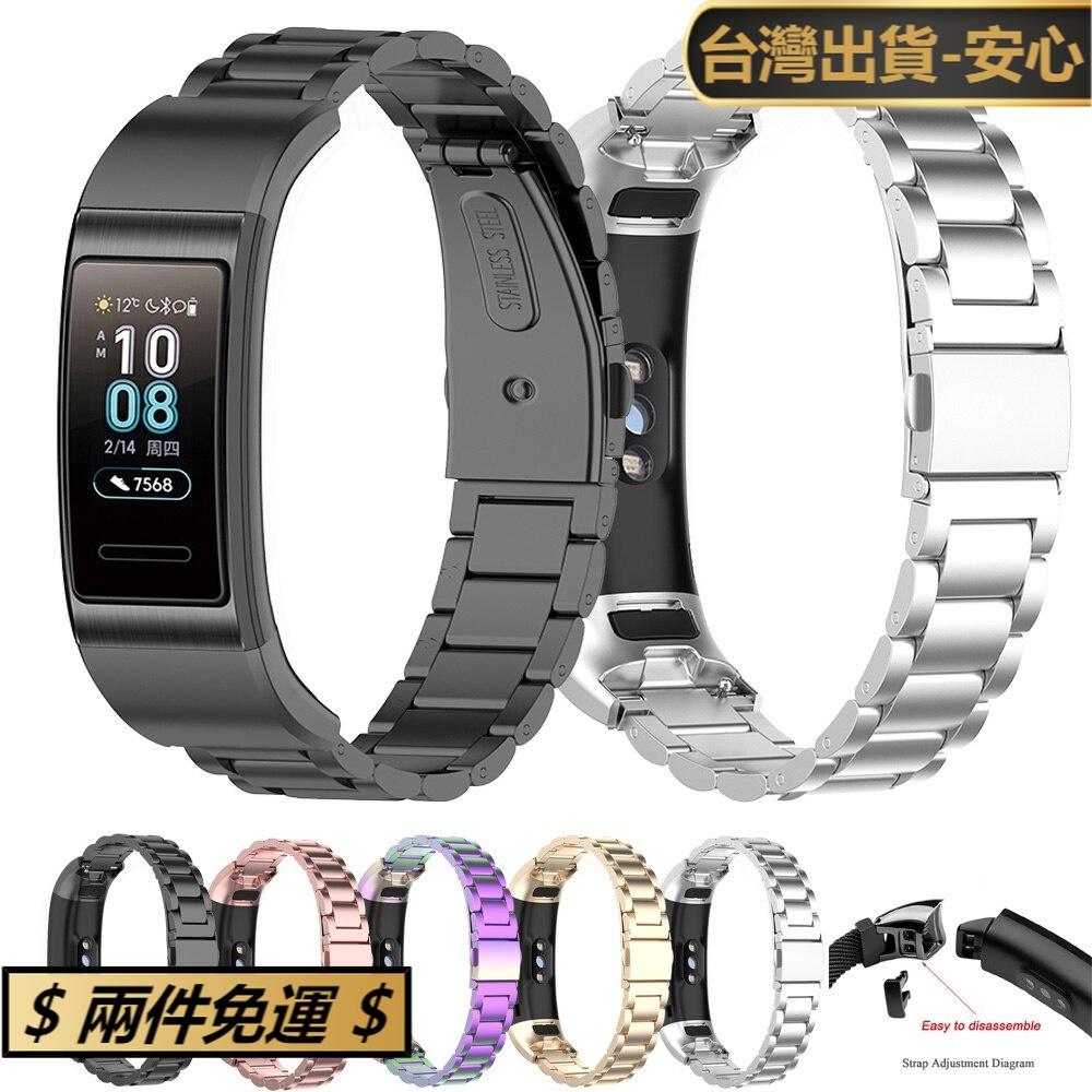 紅藍天貓⚡ Huawei Band 4 Pro TER-B29S / Band 3 Pro 智能手鍊錶帶不銹鋼錶帶錶帶腕