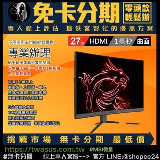 【MSI 微星】Optix MAG272C 27型 165Hz電競曲面螢幕 臺北市