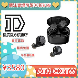 【超商免運】鐵三角ATH-CK3TW 真無線 耳機 無線 藍牙耳機 原廠 公司貨 送收納包+USB9