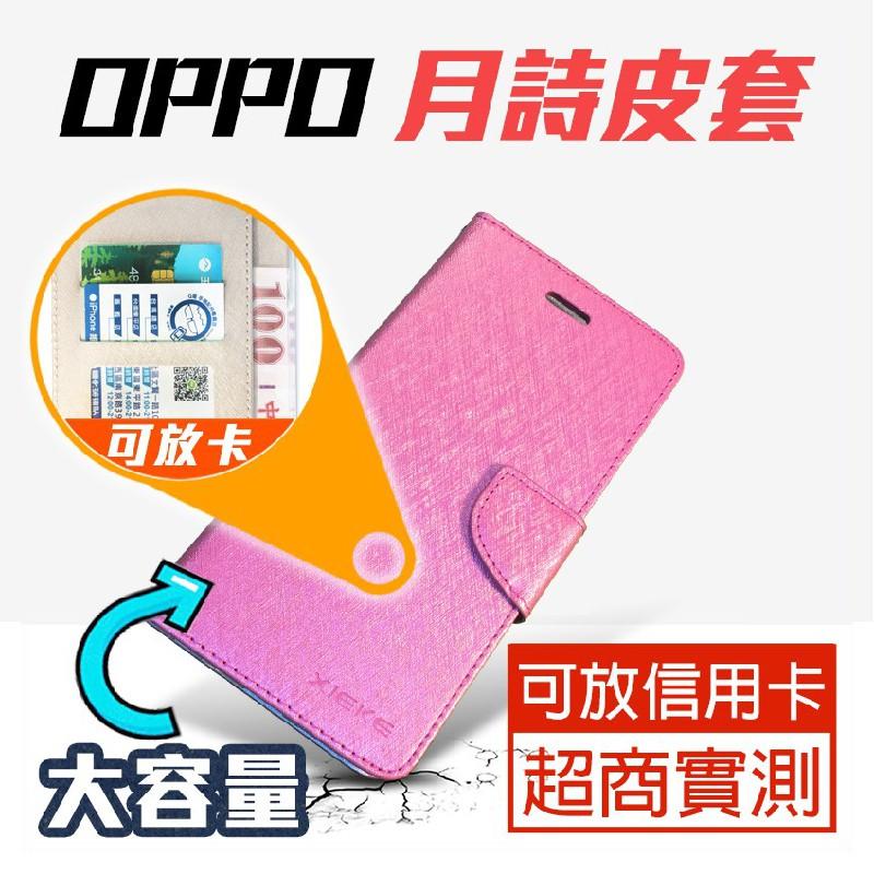 OPPO月詩掀蓋手機殼 皮套 保護殼 適用R9s plus R11s R15 R17 pro R11 D47op