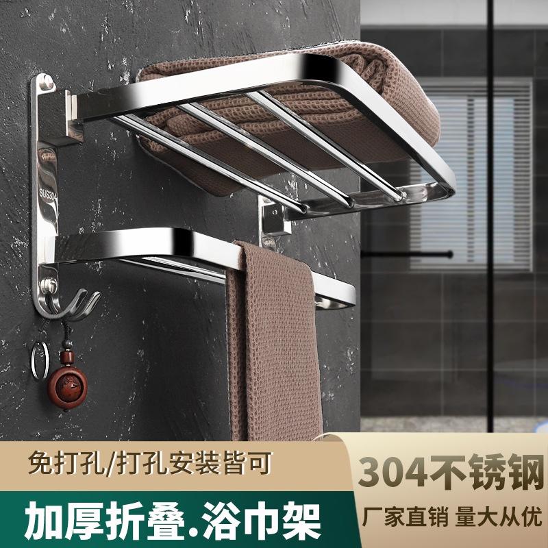 雙層廁所掛件五金酒店衛生間摺疊304浴室毛巾架不銹鋼免打孔單桿