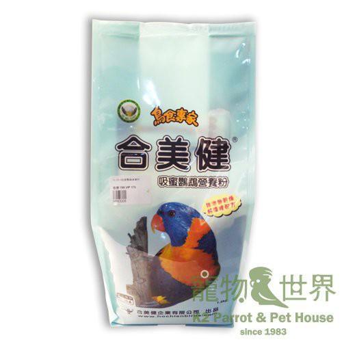 合美健台灣公司貨 No.36-A吸蜜鸚鵡營養粉 1.2KG 超商取貨限4包 鳥飼料 鸚鵡飼料《寵物鳥世界》HM013