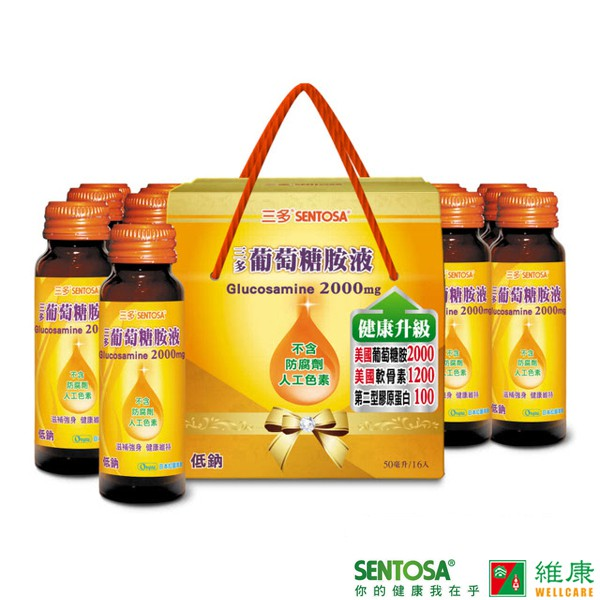 三多 葡萄糖胺液 16罐入/禮盒 (每罐50ml) 維康 三多士 限時促銷