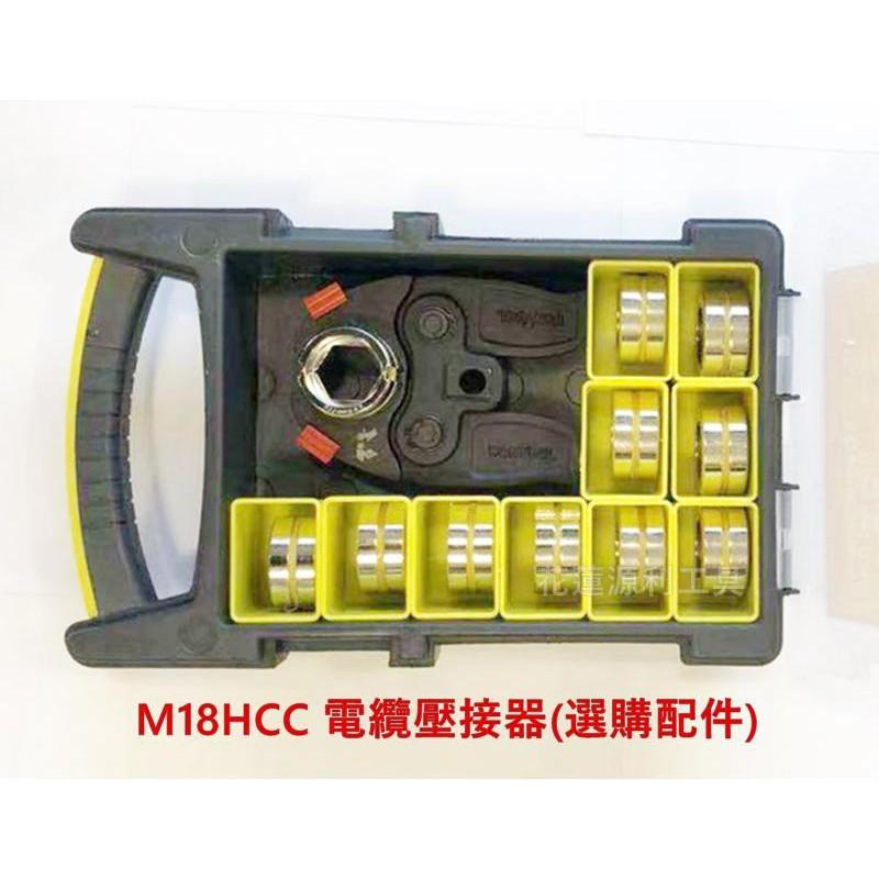 【中台工具】電纜端子壓接模 套裝 米沃奇 18V鋰電液壓6T剪電纜線機 油壓剪 M18 HCC專用