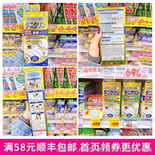 熱賣☂日本原裝進口UYEKI除螨噴霧強效除菌防螨蟲床上家用除螨噴劑250ml 臺北市