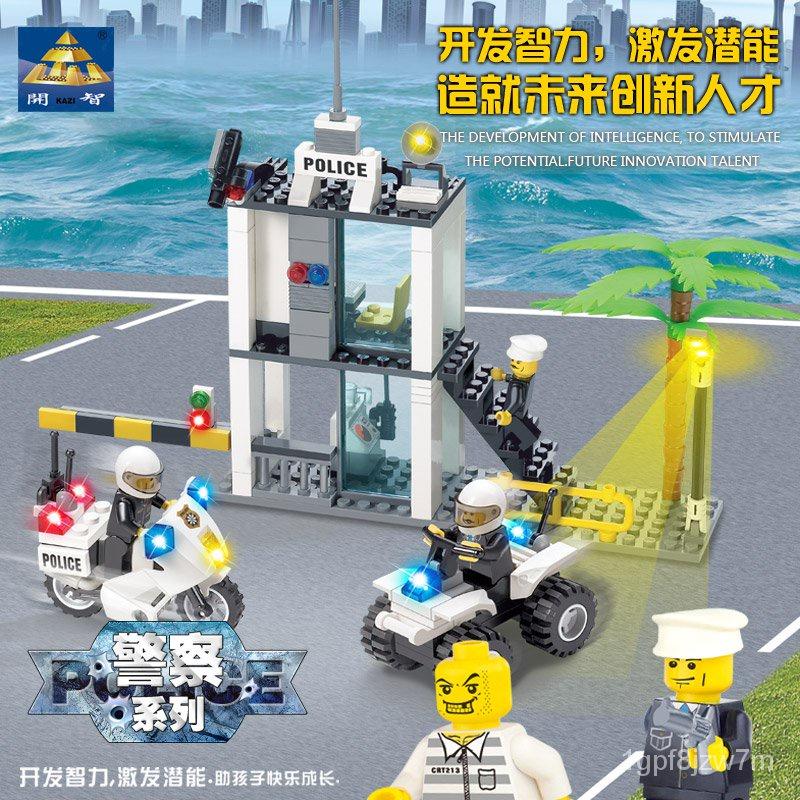 開智拼插樂高積木拼裝城市警察局系列組裝兒童拼插警車玩具男孩子 fF2G