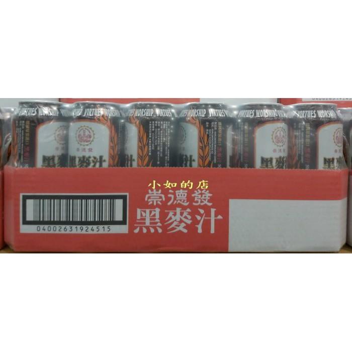【小如的店】COSTCO好市多線上代購~德國原裝進口 崇德發 黑麥汁(500ml*18瓶)易開罐