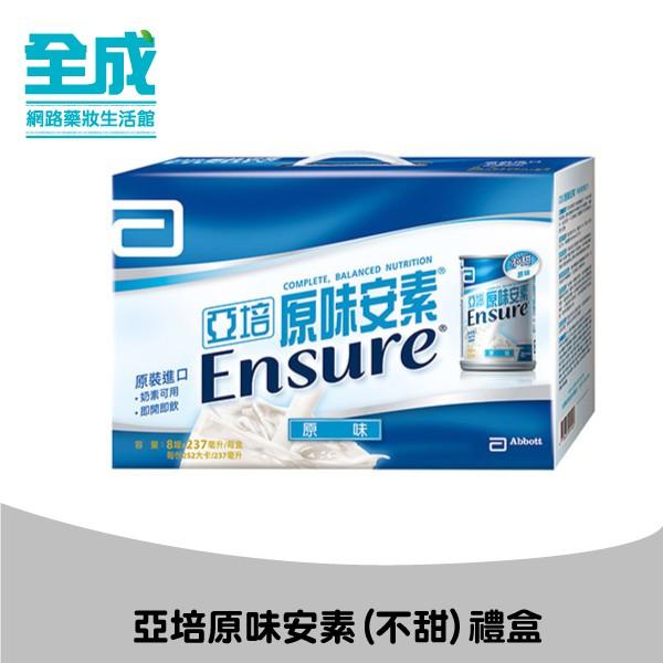亞培原味安素(不甜)均衡營養配方禮盒 237毫升 x 8入【全成藥妝】