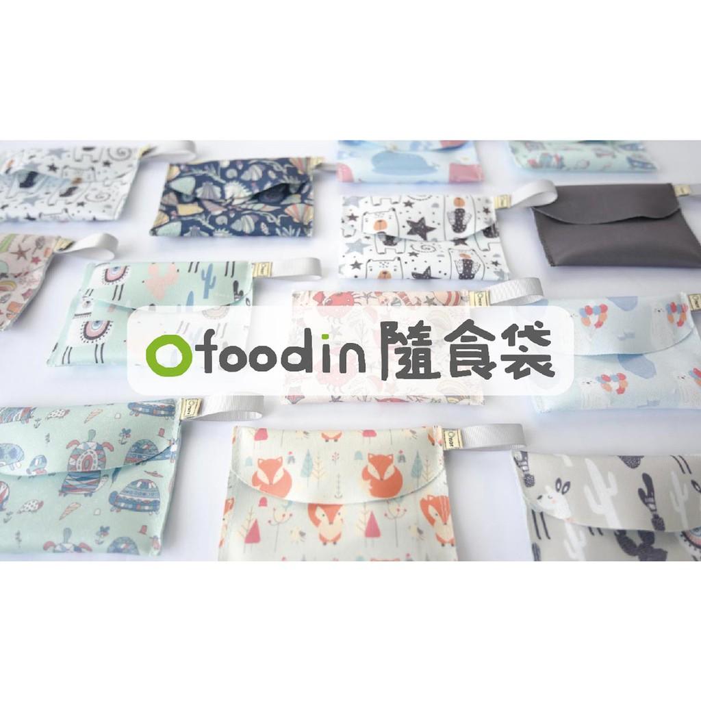 OFoodin 好食袋 - 隨食袋 (現貨) 微瑕疵款