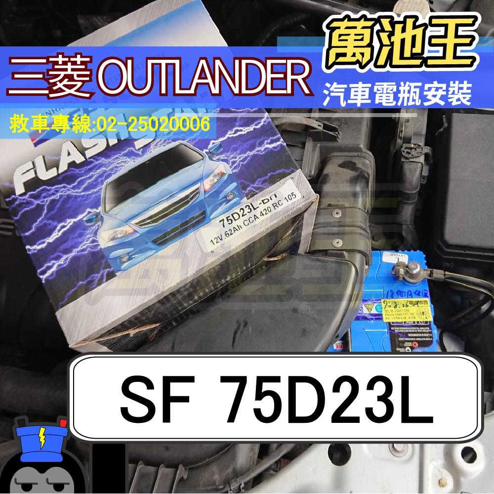 萬池王 三菱 OUTLANDER 電瓶更換 SF SONIC 75D23L