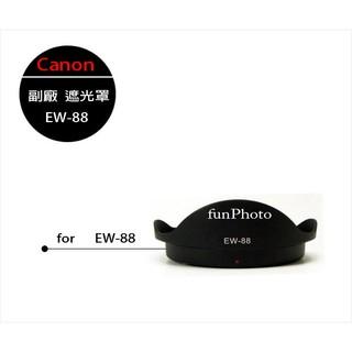 【趣攝癮】Canon 副廠 EW-88 遮光罩 EF 16-35mm f/ 2.8L II USM 專用 蓮花型 桃園市