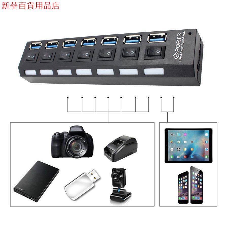 ❁❁新華百貨❁❁獨立7口3.0hub集線器 USB3.0集線器帶電源 USB高速HUB 美規