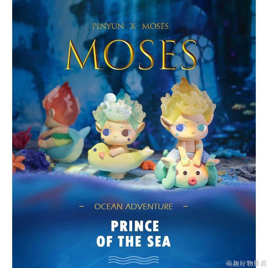 【正版】Moses 海洋系列 海王子可愛盒抽公仔手辦娃娃 潮玩擺件666#温暖
