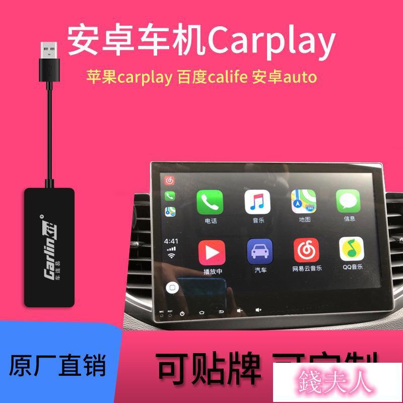 【錢夫人百貨店】安卓導航carplay模塊蘋果Android Auto車機互聯手機USB連接地圖