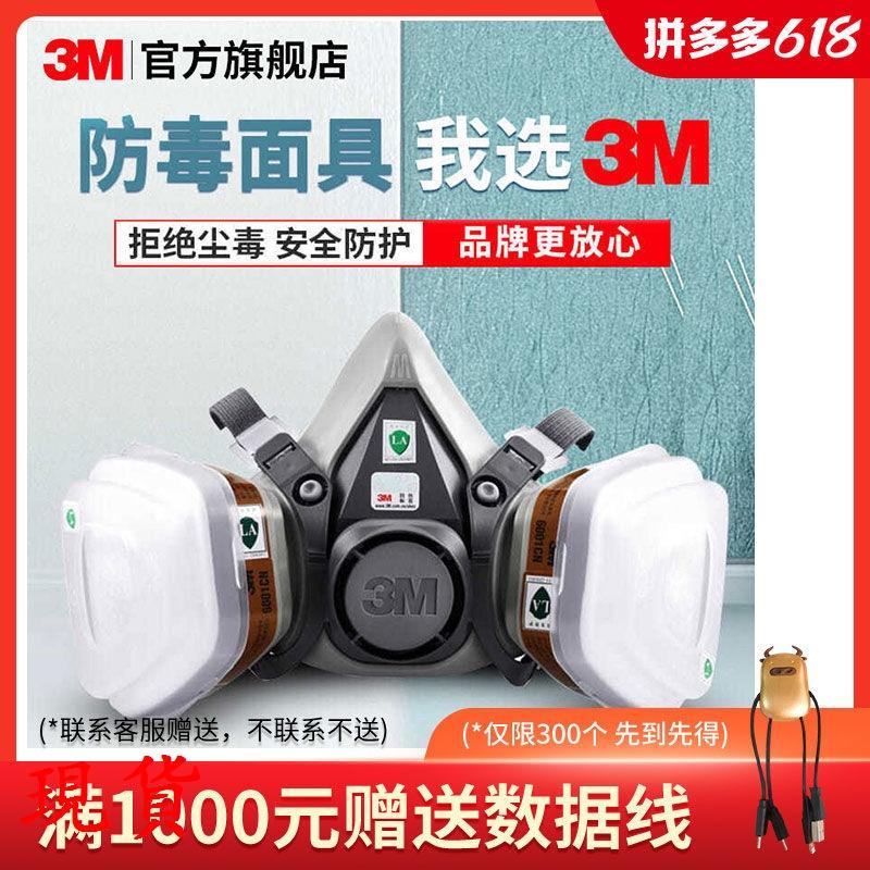 3M防毒面具口罩防毒面罩噴漆防護防護6200七件套工業粉塵化工氣體防塵