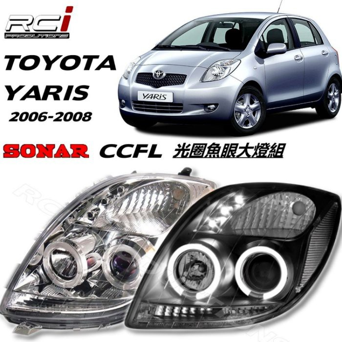 TOYOTA YARIS 2006-2008 CCFL 光圈版本 魚眼 大燈組 台灣製