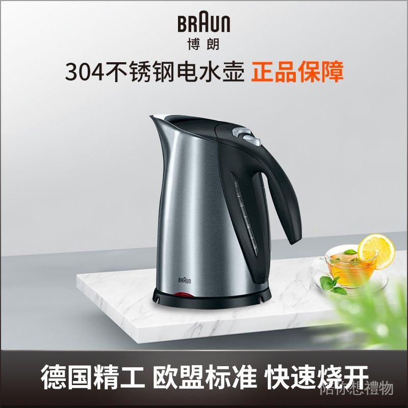 【寫意生活】Braun/博朗 WK600 304不銹鋼電水壺電熱水壺自動斷電燒開水壺