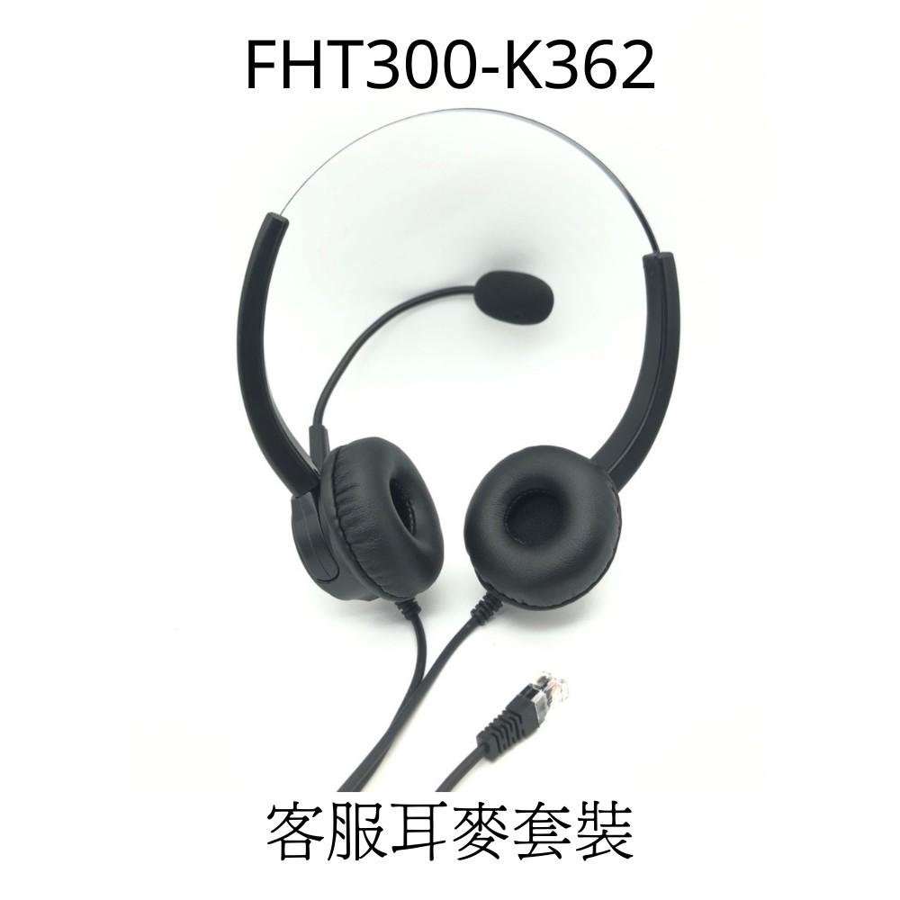 客服耳麥套裝【仟晉資訊】 國洋K362 來電顯示電話機 頭戴式雙耳專用電話耳機麥克風