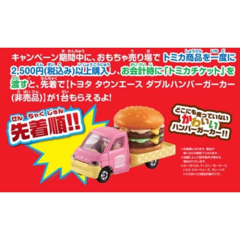 Tomica/粉紅漢堡車