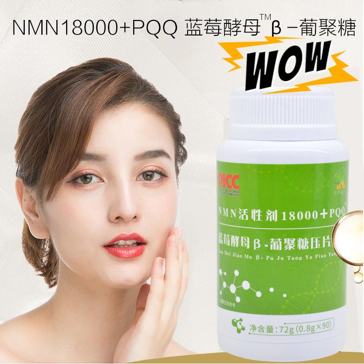 美國  進口  NMN  18000 β-煙酰胺單核苷酸 NAD+補充 線粒體【5送1】