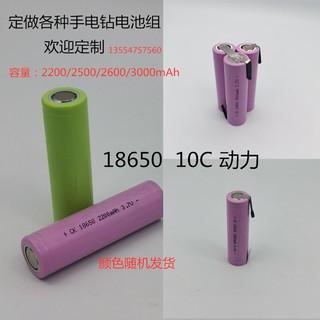 手電鑽電動工具18650動力10C鋰電池組12v 18v 21v充電鑽電池定做 臺南市