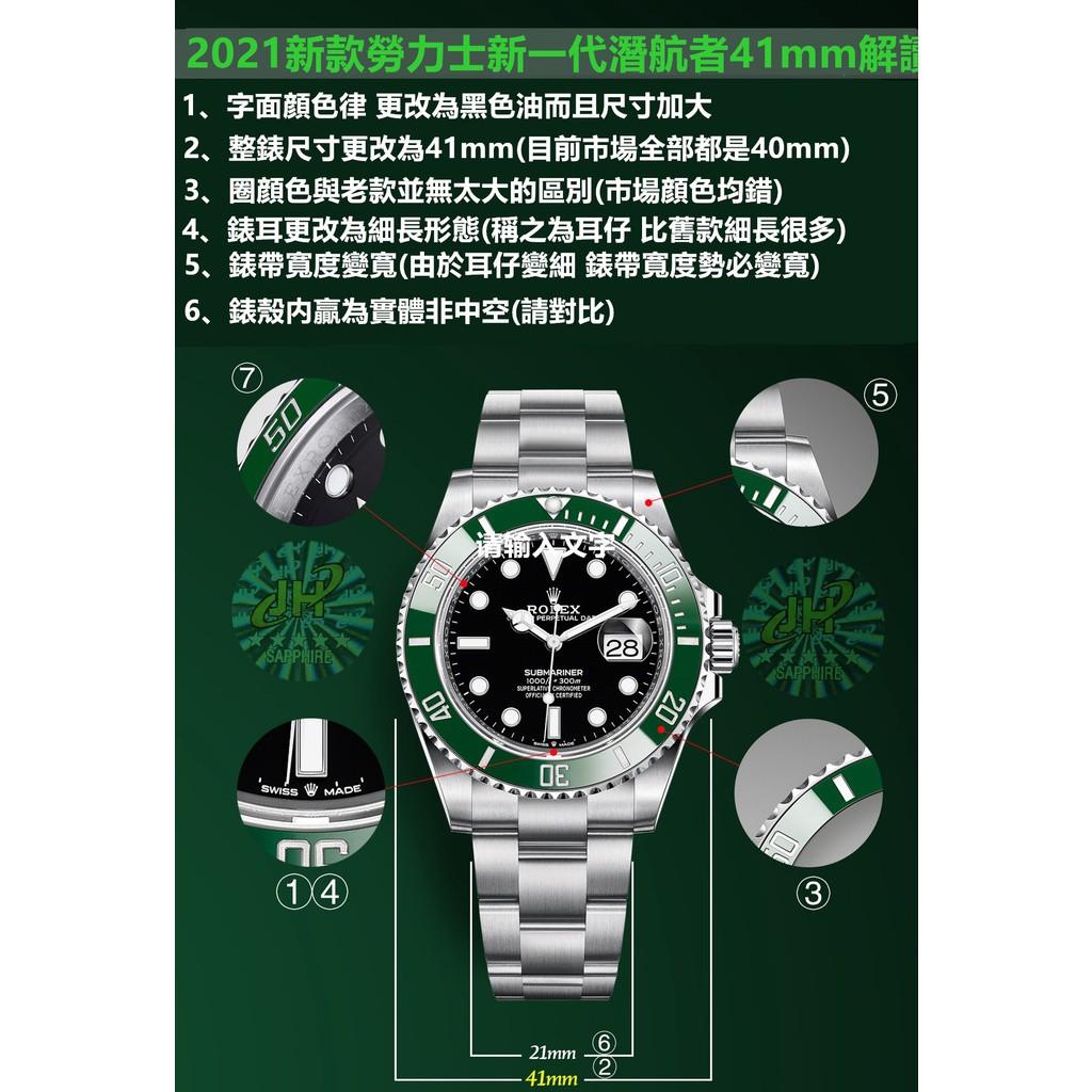 ROLEX 勞力士手錶 41mm潛行者黑水鬼 綠水鬼手表 藍寶石鏡面全自動機械機芯腕表 勞力士