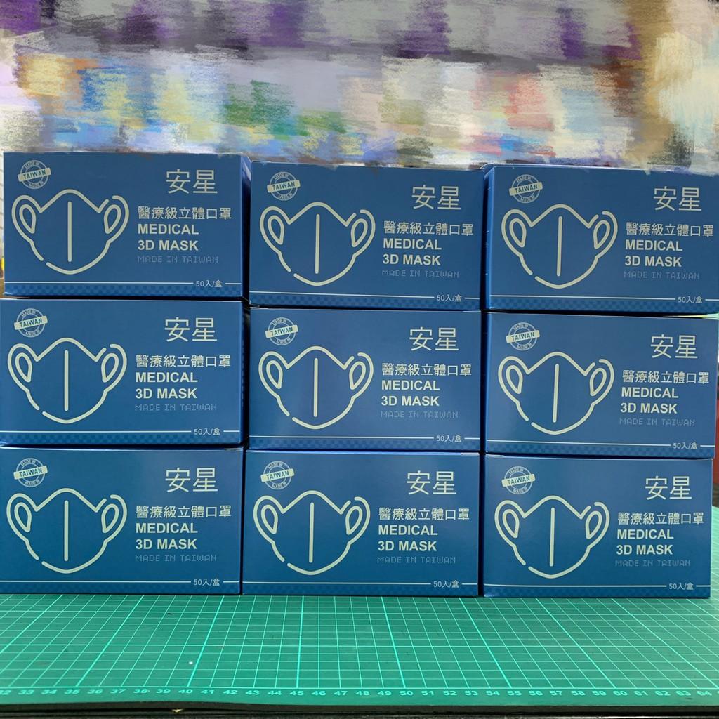 安星 醫療級立體口罩 大童立體口罩 50入/盒 台灣製造 現貨