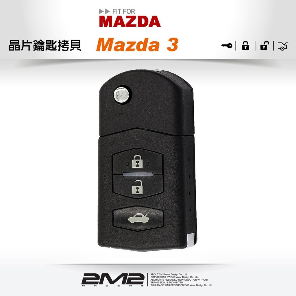 【2M2 晶片鑰匙】舊款MAZDA 3 馬自達 三 M3 馬三 摺疊式遙控器鑰匙拷貝複製