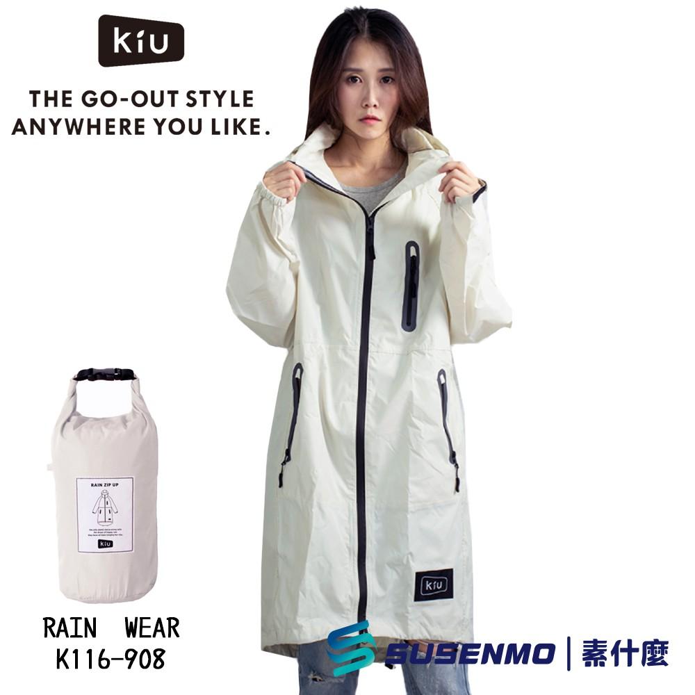 【KIU】日本空氣感夾克雨衣 防水大衣 防水夾克 日本雨衣 附收納袋 男女適用 K116-908 (白)