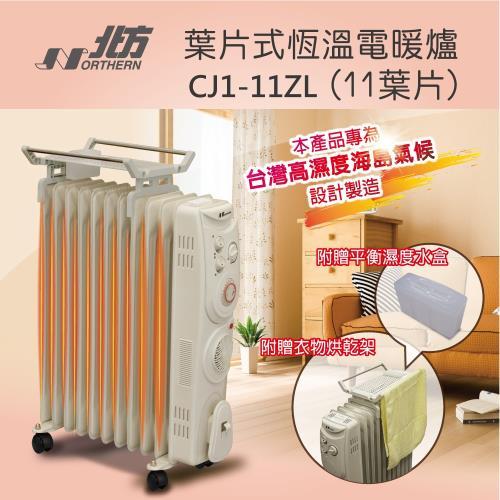 (二手現貨保固內) Northern北方葉片式恆溫電暖爐11葉片CJ1-11ZL 電暖器 恆溫省電 傾倒自動斷電