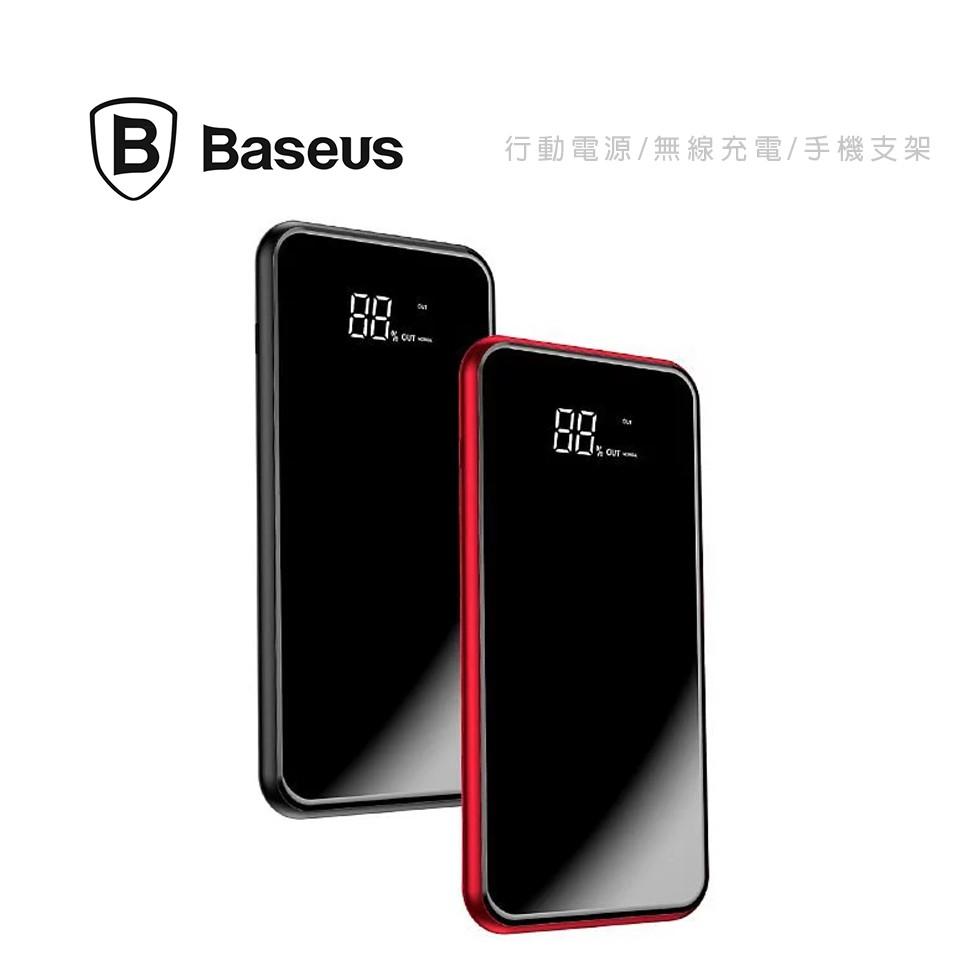 光華商場。包你個頭【Baseus】 倍思 全面屏支架無線充行動電源 8000mAh 螢幕顯示電量 台灣公司貨 保固