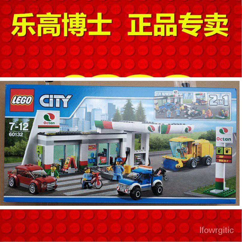 熱賣樂高城市系列  60132 加油站 LEGO CITY 積木玩具