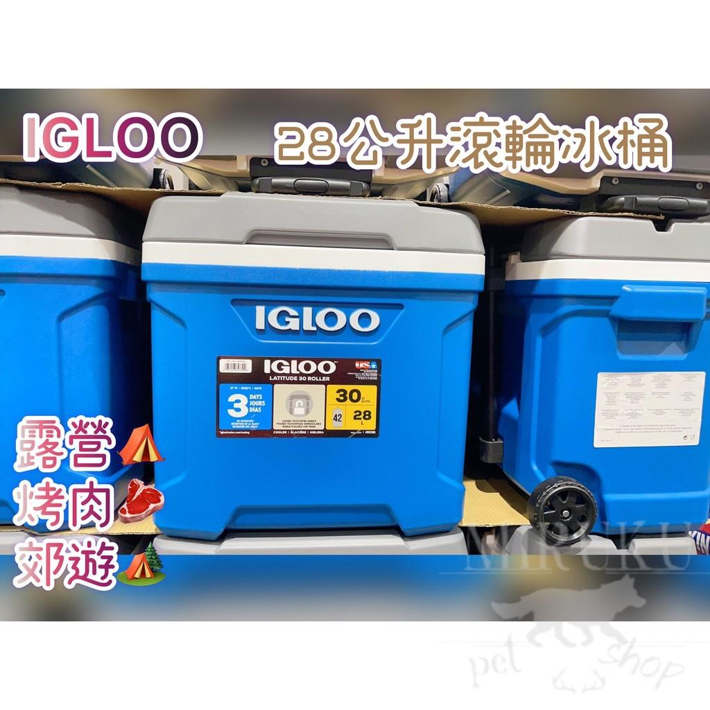 MIRU IGLOO 28公升 滾輪冰桶 好市多 滾輪冰桶 露營 烤肉 行動冰箱 保冷箱 戶外用品 露營必備 冰桶 冰箱