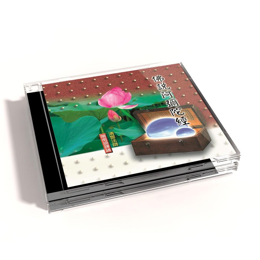 【新韻傳音】佛說阿彌陀經 閩南語課誦CD - 清雲法師 CD