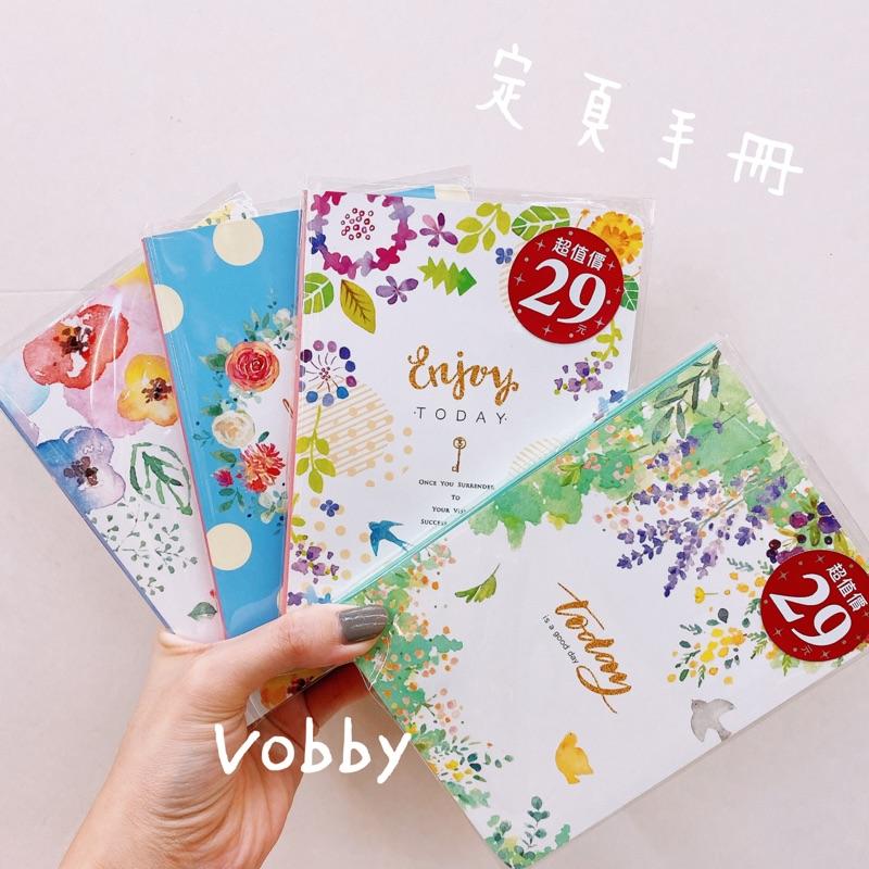 南寶興/花漾定頁手冊50k(10.3x14.5cm)