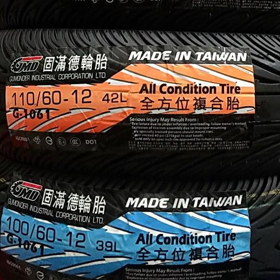 【油品味】GMD G1061 100/60-12 110/60-12 固滿德輪胎 複合胎 ,前輪 後輪 GOGORO