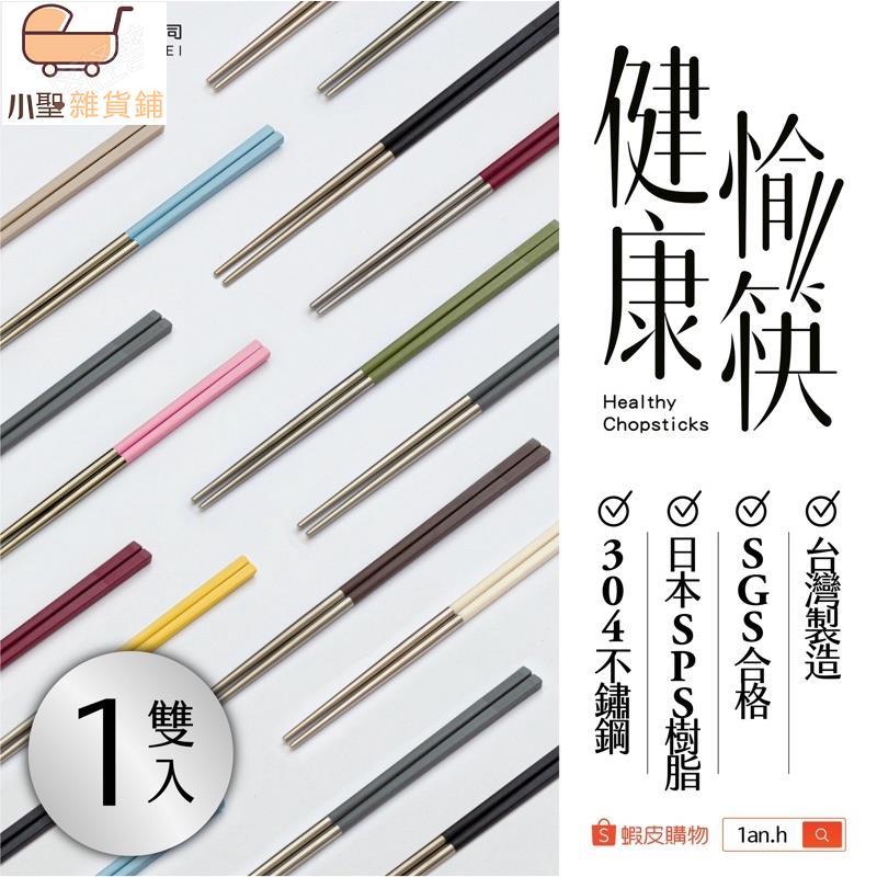健康愉筷(一雙入;不含外出塑膠盒)/ 不鏽鋼筷子 / 合作餐廳(鼎泰豐、長榮航空、高鐵、臺鐵)(可 聖聖家居百貨