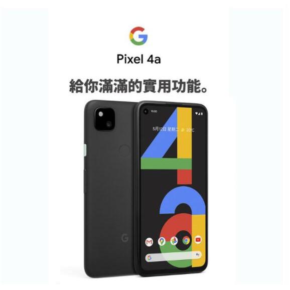 缺貨 Google Pixel 4a (6G/128G) 4G版 送保護殼+保護貼 另有 pixel 5