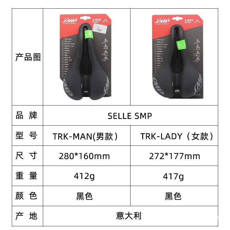 🔥新品上市免運🔥意大利 SMP 坐墊TRK-Man 山地旅行車自行車座墊 舒適型