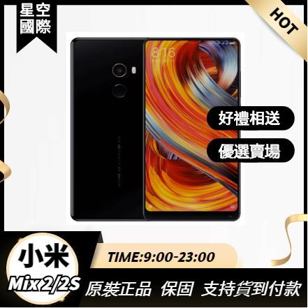 (星空國際)Mix 2 陶瓷版 二手 Xiaomi小米 全面屏AI雙攝 mix2S 驍龍845 小米空機Mix3