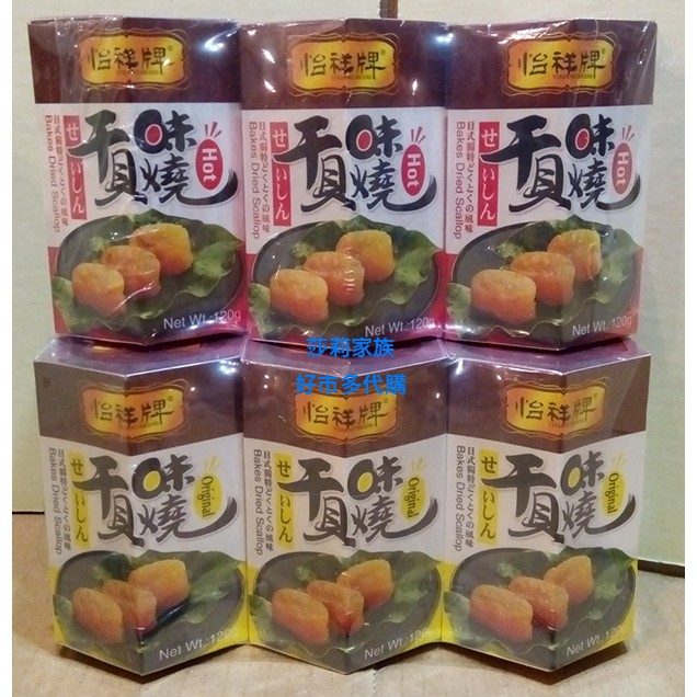 Costco 好市多 YIXIANG 怡祥牌 怡祥 干貝味燒 干貝燒 干貝醬 120公克 (原味.辣味)