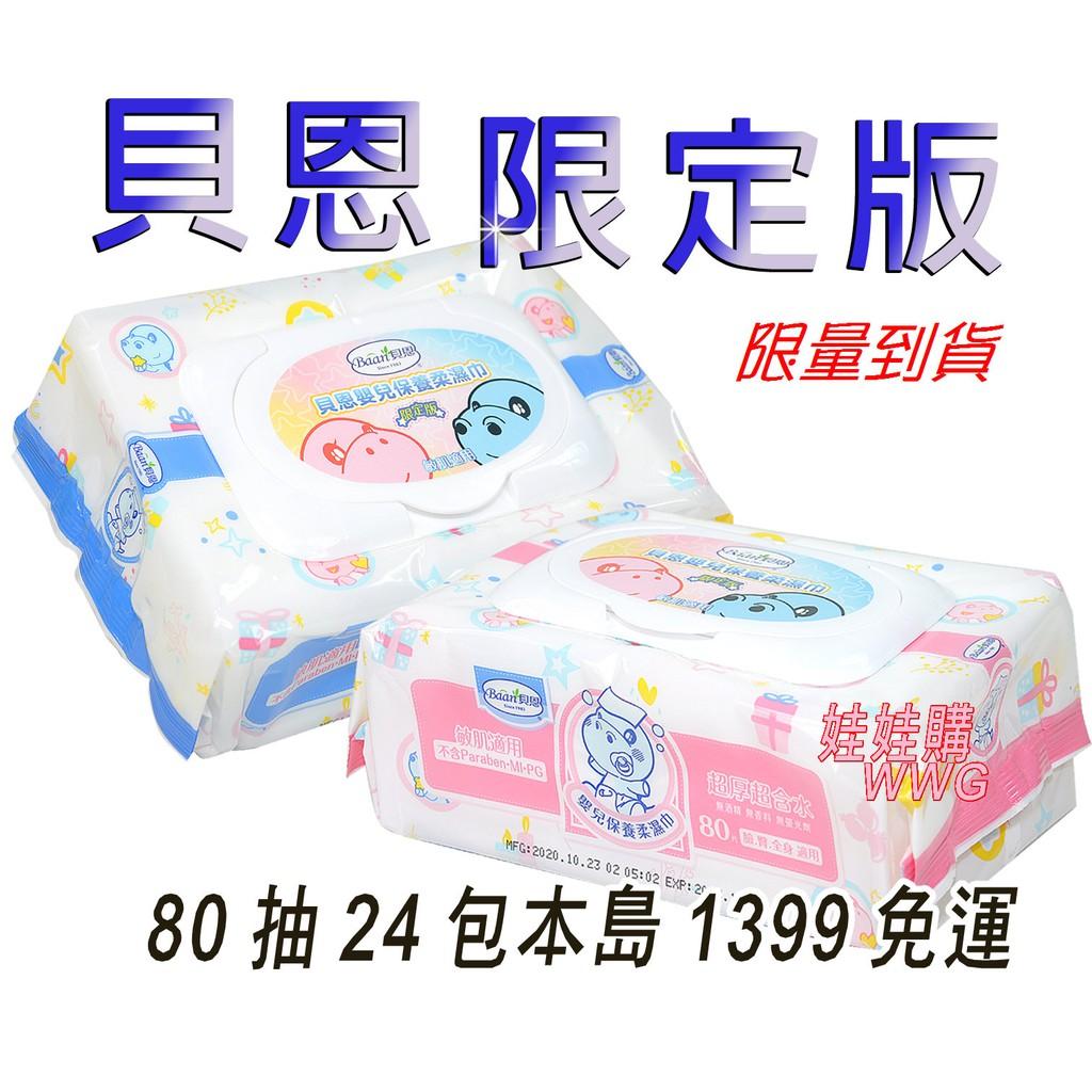貝恩濕紙巾 全新升級貝恩濕紙巾80抽超厚型「貝恩嬰兒保養柔濕巾80抽x24包1399含運」娃娃購 婦嬰用品專賣店