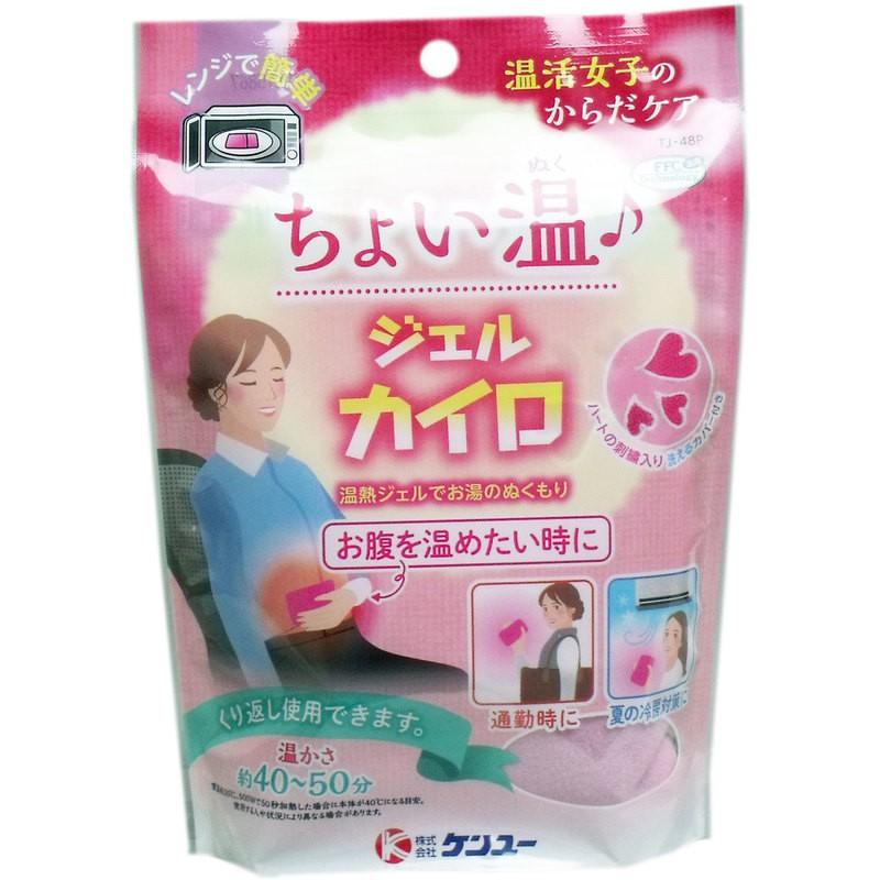 日本 KENYUU 溫活女子微波加熱可重複使用暖暖包♥4969919500475