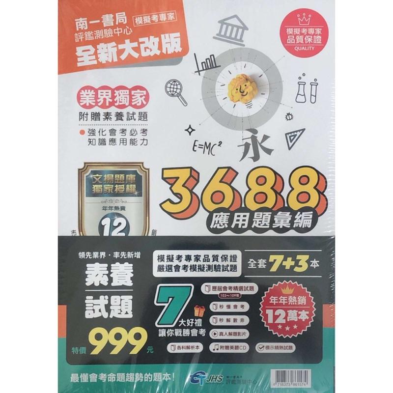 南一110國中會考 文揚3688應用題彙編套書 教用可私訊詢問